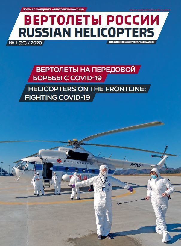 Revista Russian Helicopters №1 (39) 2020